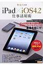 iPad×iOS4.2仕事活用術 ビジネスシーンに革命を起こす! (エスカルゴムック) [ 林信行 ]