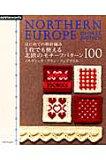 はじめての棒針編み1枚でも使える北欧のモチーフパターン100