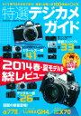 特選デジカメガイド カメラ専門誌が本音で斬る!最新&お買い得100機種 (Gakken camera mook)