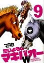 たいようのマキバオーW(9) (プレイボーイコミックス) [ つの丸 ]