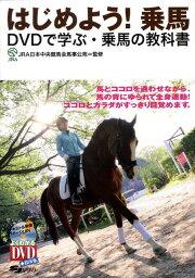 はじめよう!乗馬 DVDで学ぶ・乗馬の教科書 (よくわかるDVD+book) [ 日本中央競馬会馬事公苑 ]
