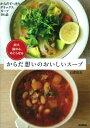 からだ想いのおいしいスープ [ 石沢清美 ]