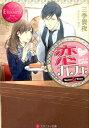 恋カフェ [ 三季貴夜 ]