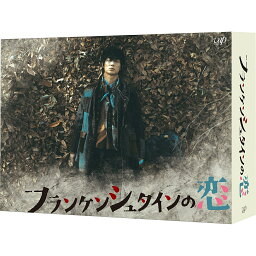 フランケンシュタインの恋 Blu-ray BOX【Blu-ray】 [ <strong>綾野剛</strong> ]