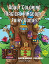 Adult Coloring Magical Kingdom - Fairy Homes: A magical kingdom coloring book for adults with a fair ADULT COLORING MAGICAL KINGDOM (Adult Coloring Magical Kingdom - Fairy Homes) James Manning