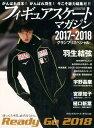 フィギュアスケートマガジン2017-2018グランプリスペシャル Ready Go 2018待ってろ平昌 必ず行くから。 (B.B.MOOK)