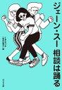 ([し]10-2)ジェーン・スー 相談は踊る (ポプラ文庫 日本文学) [ TBSラジオ「相談は踊る」 ]