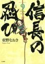 信長の忍び(9) (ヤングアニマルコミックス) [ 重野なおき ]