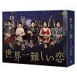 世界一難しい恋 DVD-BOX【初回限定生産 鮫島ホテルズ 特製タオル付】 [ 大野智 ]