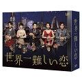 世界一難しい恋 DVD-BOX【初回限定生産 鮫島ホテルズ 特製タオル付】