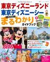 東京ディズニーランド 東京ディズニーシー まるわかりガイドブック (My Tokyo Disney Resort) [ ディズニーファン編集部 ]