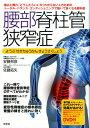 腰部脊柱管狭窄症 トータル・バランス・コンディショニングで動いて良く [ 安藤邦彦 ]