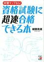 学習マップなら!資格試験に超速合格できる本 (Asuka