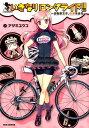 いきなりロングライド!!〜自転車女子、佐渡を走る〜 (IDコミックス REXコミックス) [ アザミユウコ ]