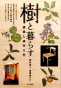 樹と暮らす 家具と森林生態 [ 清和 研二 ]