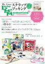 Love My Memories+(vol.8) We Loveスクラップブッキング 特集:エンベリ
