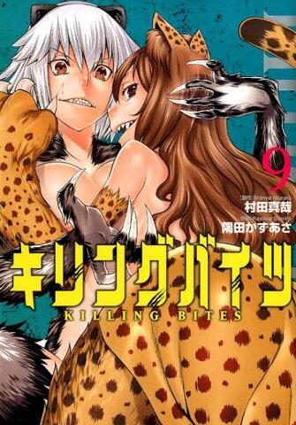 キリングバイツ(9) (ヒーローズコミックス) [ 隅田かずあさ ]