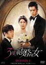 3度結婚する女 DVD-BOX1 [ イ・ジア ]