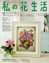 私の花生活(no.84)