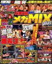 パチスロ実戦術メガMIX plus(vol.1) スロ術とスロガイの人気ライターが超絶コラボ!!誌面では番町3 (GW MOOK)