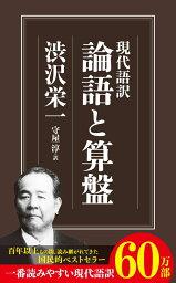現代語訳 論語と算盤 (ちくま新書 827) [ 渋沢 栄一 ]