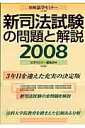 新司法試験の問題と解説(2008) [ 法学セミナー編集部 ]