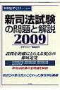 新司法試験の問題と解説(2009) (別冊法学セミナー) [ 法学セミナー編集部 ]