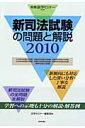 新司法試験の問題と解説(2010) (別冊法学セミナー) [ 法学セミナー編集部 ]