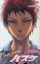 黒子のバスケ(20) (ジャンプコミックス) [ 藤巻忠俊 ...