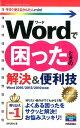 Wordで困ったときの解決&便利技 Word 2016/2013/2010対応版 (今すぐ使えるかんたんmini) [ Ayura ]