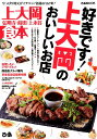 上大岡食本 やっぱり地元がイチバン!話題の167軒! (ぴあMOOK)