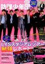 K-POP NEXT 防弾少年団BEST (MSムック)