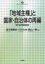 「地域主権」と国家・自治体の再編