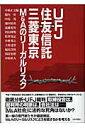 【送料無料】UFJ vs.住友信託vs.三菱東京M&Aのリ-ガルリスク [ 中東正文 ]