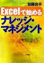 Excelで始めるナレッジ・マネジメント [ 加藤良平 ]
