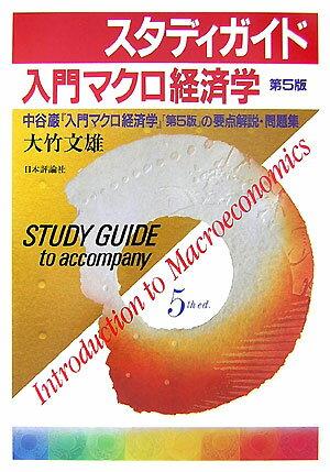 スタディガイド『入門マクロ経済学(第5版)』 [ 大竹文雄 ]
