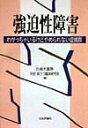 【送料無料】強迫性障害 [ 久保木富房 ]