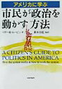 アメリカに学ぶ市民が政治を動かす方法
