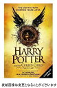 HARRY POTTER & THE CURSED CHILD PART 1&2 [ J. K. Rowling ]
