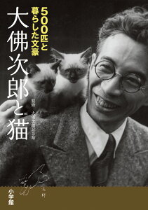 大佛次郎と猫