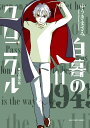 白暮のクロニクル 11 (ビッグ コミックス) [ ゆうき まさみ ]