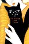 恋しくて Ten Selected Love Stories