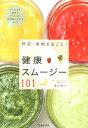 野菜・果物まるごと!健康スムージー101 [ 萬年暁子 ]