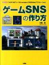 ������SNS�κ���� ��ASP��NET�סܡ�Silverlight�פǺ� ��I��O��books�� [ ������ ]