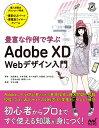 豊富な作例で学ぶ Adobe XD Webデザイン入門 [ 池原 健治 ]