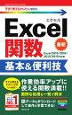 今すぐ使えるかんたんmini Excel関数 基本&便利技[Excel 2019/2016/2013/2010対応版] [ 日花弘子 ]