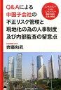 Q&Aによる中国子会社の不正リスク管理と現地化の為の人事制度及び内部監査の留意点 コンサルタントによ