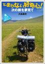 とまらない好奇心! ?次の旅を夢見て? 会社員 自転車で世界を走る (小学館クリエイティブ単行本)