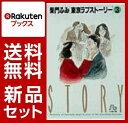 東京ラブストーリー 1-3巻セット [ 柴門ふみ ]