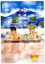 同棲ヤンキー赤松セブン(1) (プリンセスコミックスデラックス カチCOMI) [ SHOOWA ]